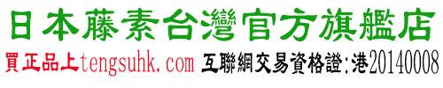 日本藤素/日本騰素正品台灣旗艦店|日本藤素|美國黑金|必利勁|GOOD MAN增大胶囊|MAX MAN增大胶囊|VVK增大膠囊|春藥|催情藥